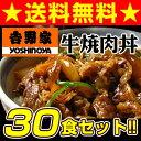 吉野家 牛丼 シリーズ/送料無料/牛焼肉丼の具 30P set 30食/冷凍/まとめ買い/【あす楽対応】
