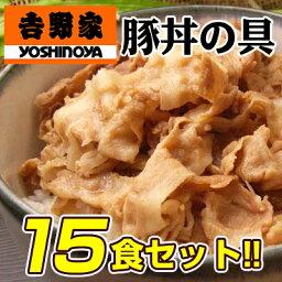 吉野家/豚丼の具/15食/セット/冷凍/まとめ買い/15p/【あす楽対応】