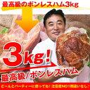 【送料無料】ボンレスハム超デカデカ約3kg超しっとり〜モモハム【RCP】