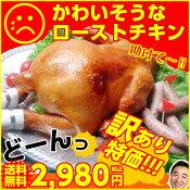訳ありローストチキン 丸鶏 国産 送料無料 セットギフト【冷凍】【あす楽対応】