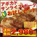 アボカドポーク サンライズ お試しセット ロース肉100g×3枚・モモ肉100g×3枚 国産豚
