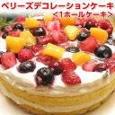 ケーキ 送料無料 ベリーズデコレーション ホールケーキ 5号 スイーツ お中元 ギフト