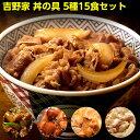 吉野家 牛丼 丼の具5種15食セット 送料無料(牛丼7食、豚丼2食、牛焼肉丼2食、焼鶏丼2食、豚しょうが焼き2食)惣菜
