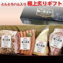 ハムギフト 送料無料 炙りハムギフトセット【冷凍】 (全4品...