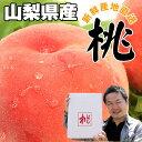 美味しさ入魂!ハズレなしの山梨の完熟☆桃(約2kg)【送料無料】産地直送