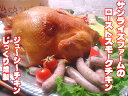 クリスマスチキンご予約!まるまる1羽・サンライズファーム「国産・ハム屋の丸ごとローストスモークチキン♪」