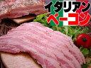 【国産豚肉使用】ハーブの香りが食欲をくすぐる♪どかんと約800g厚切りがうまい!!サンライズファームのこだわりをイタリアンベーコン♪ハーブが決めて♪