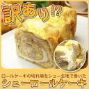 【訳あり】シューロールケーキ♪お味は絶品!