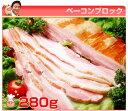ベーコン / ブロック / 280g / 1p / ギフト / 手作りハム【RCP】