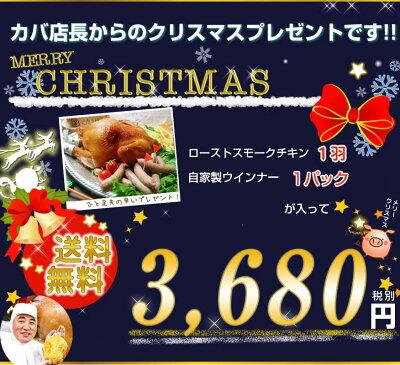 ローストチキン丸鶏送料無料クリスマスセット【ご予約・12/16からお届け可能】