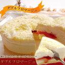チーズケーキ ダブルフロマージュ レアチーズケーキ