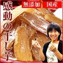 糖度が違う!?ああ、感動干し芋450g!茨城県産お芋の生産から干しいもの製造まで名人横田さんが作ります!「美味しすぎます!!」「感動しました!」「三度目です!!...