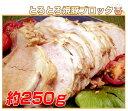 チャーシュー【4個購入で送料無料】 とろとろ焼豚250g【冷凍】秘伝のタレでコトコトと煮込んだチャーシューです!煮豚