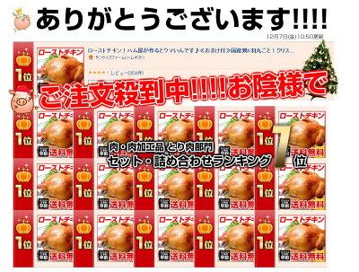 ローストチキン丸鶏送料無料クリスマスセット
