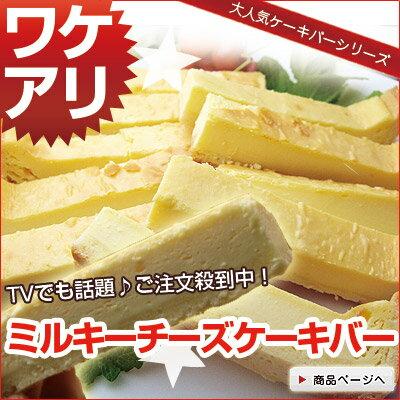 チーズケーキバー