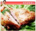 【冷凍】サラダチキン【RCP】