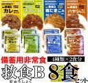 備蓄用非常食!常温5年間【救食B】8食セット(4種×2食)【災害グッズ/防災】