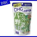 DHC パーフェクト野菜 240粒 60日分 健康サプリメント