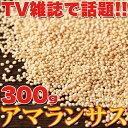 栄養価抜群のスーパーフード!! アマランサス 300g 【美容/健康/鉄分/カルシウム/低カロリー】