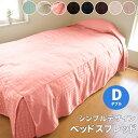 ベッドカバー シンプル 1枚 ダブルサイズ(幅145×長さ220×高さ45cm) ベッドスプレッド ボックスタイプ