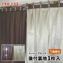 後付裏地カーテン スーパーブロック ベージュ シルバー(幅150cm×丈133cm)1枚入 お使いのカーテンが遮光1級+遮音+遮熱対応に! 送料無料 あす楽