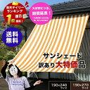 [ 訳あり延長販売→3月末まで ]サンシェード 190×24...