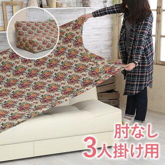 沒有蓋 * 布蘭妮扶手椅 (和三張為) 可洗沙發套超級適合 2-伸展提花優雅花卉孫吉安