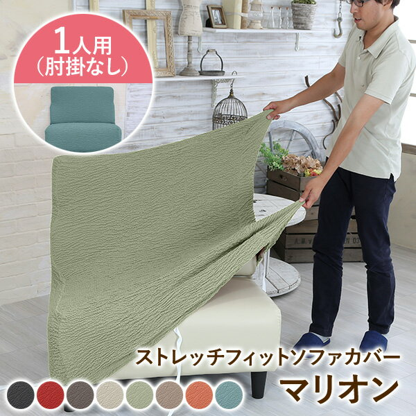 RoomClip商品情報 - ソファカバー 1人掛け 肘なし 1枚 マリオン 肘掛なし ソファーカバー フィット ストレッチ かけるだけ 一体型 あす楽対応