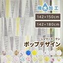 シャワーカーテン 1枚 幅142×丈180cm 丈150cm...
