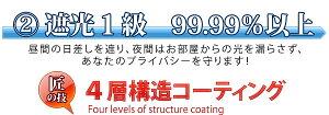 送料無料カーテン遮光防音断熱機能付カーテン【アゲインスト】遮光1級幅100cm×丈110cm・135cm・178cm・200cm・210cm2枚組ドレープカーテン