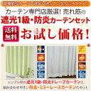 【オーダーカーテン】お試し価格!専門店厳選のお手軽売れ筋・遮光1級・防炎カーテンセット