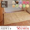 カラフルふわふわ バスマット サイズ:巾45×丈65cm 足拭き お風呂マット かわいい 滑り止め付 洗えます 温かい