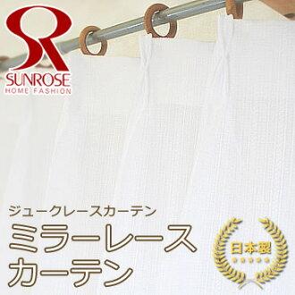 現成的和李明窗簾窗簾 (抗 uv 鏡窗簾) 日本 Juke 花邊 (寬度 100 x-108_133、 176_198、 208 寬 150 × 176 長度寬度 200 × 長 176 釐米)