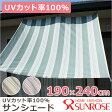 訳ありサンシェード 巾190×丈240cm UVカット率100% 裏面アルミコーティング加工 撥水加工 オーニング 日よけ シェード ベランダ 雨よけ 洋風たてす P01Jul16