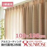 1級遮光アルミコーティング後付裏地2枚組 サイズ:100×198cm 断熱・保温・後付カーテン