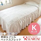 送料無料♪ ベッドスプレッド キングサイズ 1枚 刺繍フリル ホテル仕様 ベッドスプレッド ベッドカバー 02P29Aug16