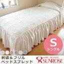 ベッドスプレッド フリル 1枚 シングルサイズ(幅110×長さ280×高さ45cm) 刺繍フリル ベッドカバー ホテル仕様