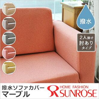 在報表檢視中的鈴聲 ! 驅蚊水蓋 * 大理石 (2 人,2 人) 沙發套超級適合 2 方式拉伸驅蚊水臂和 caravalierion 豐富自然簡單清洗。