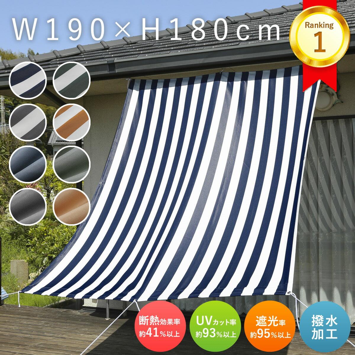UV93%カット 日よけ サンシェード オーニング (サイズ:幅190×丈180cm)1枚…...:sunrose:10019781