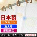 75%OFF カーテン既製/日本製 UVカット ミラーレースカーテン テルマレース(巾100×丈108・133・...