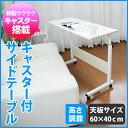 【セール実施中】 サイドテーブル キャスター付き 昇降式 昇降テーブル ナイトテーブル キャスターテーブル パソコンテーブル SunRuck(サンルック) EA-ST01