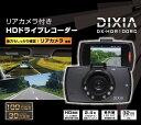 ドライブレコーダー 2カメラ リアカメラ付き 前後 後方 HD DIXIA DX-HDR100RC