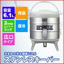 【あす楽】 ステンレスキーパー Peacock ピーコック魔法瓶工業 INS-60-H グレー 6.1L ウォーターキーパー 飲み物の保冷保温に ウォータージャグ