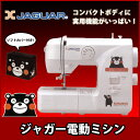 【送料無料】 電動ミシン ミシン 本体 くまモン 使いやすい 4種の縫いパターン 簡単操作DVD付 JAGUAR ジャガー JIK-080 ソフトカバー付