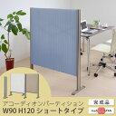インテリア 家具 シンプル パーテーション パーティション 仕切り 目隠し 収納 オフィス 部屋 寝室 ホール 省スペース