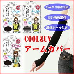 【メール便】【送料無料】 女の欲望 COOL&UVアームカバー トレイン ブラック グレー ショート しっかり覆ってUV対策 指ホール付き 吸放湿性 接触冷感 【代引不可】