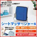 椅子やベッドがマッサージャーに早変わり TWINBIRD(ツインバード) シートマッサージャー カラーブラック EM-2535B ブルー EM-2535BL