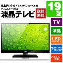 家電 液晶TV 液晶テレビ 液晶モニター 地デジ 地上デジタル てれび デジタル HD ハイビジョン CATV HDMI LEDバックライト パソコン入力
