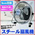 【あす楽】TEKNOS(テクノス) 9cm羽根 マグネット扇風機 グネットファン MG-9 シルバー【RMS】