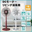 扇風機 リビング扇風機 リビングファン DCモーター DC扇風機 DCファン DCタイプ リモコン 据え置き サーキュレーター 上下 左右 首振り 風 冷風